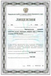 Licensia