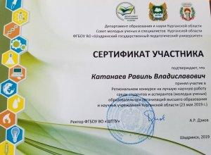 Sertifikat Katanaev