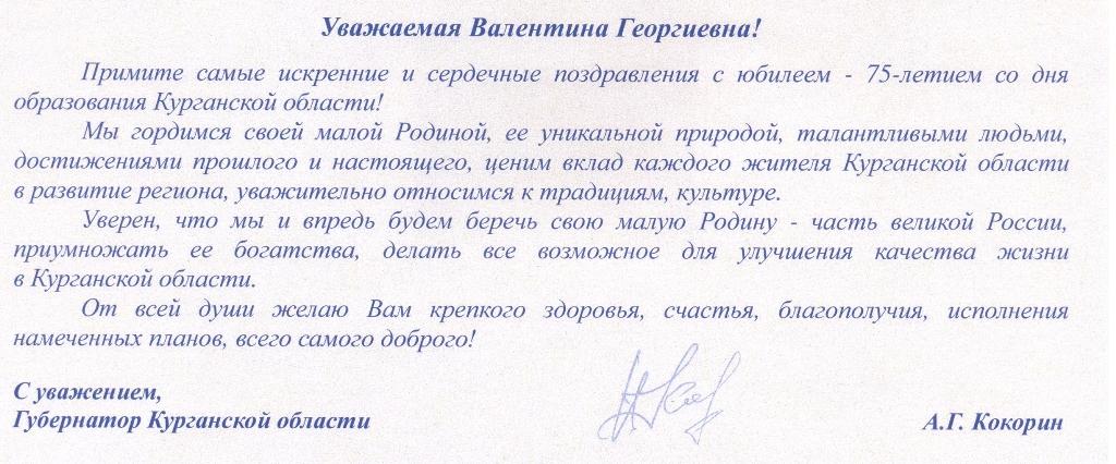 75let Kurganskoy oblasti