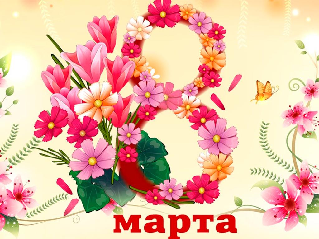 8 Marta